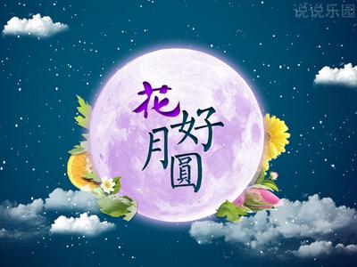 关于中秋节的说说,中秋节说说祝福语-个性说说